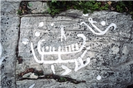 Skeppsfigur, Människofigur, Skålgropar Älvkvarnar, Detalj, Ikritad, Obestämbar figur